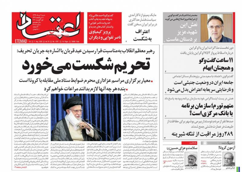 عناوین اخبار روزنامه اعتماد در روز شنبه ۱۱ مرداد