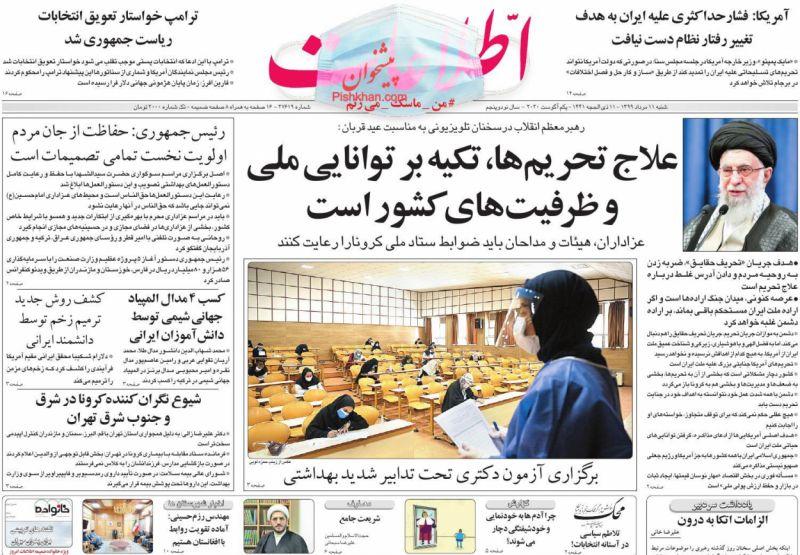 عناوین اخبار روزنامه اطلاعات در روز شنبه ۱۱ مرداد