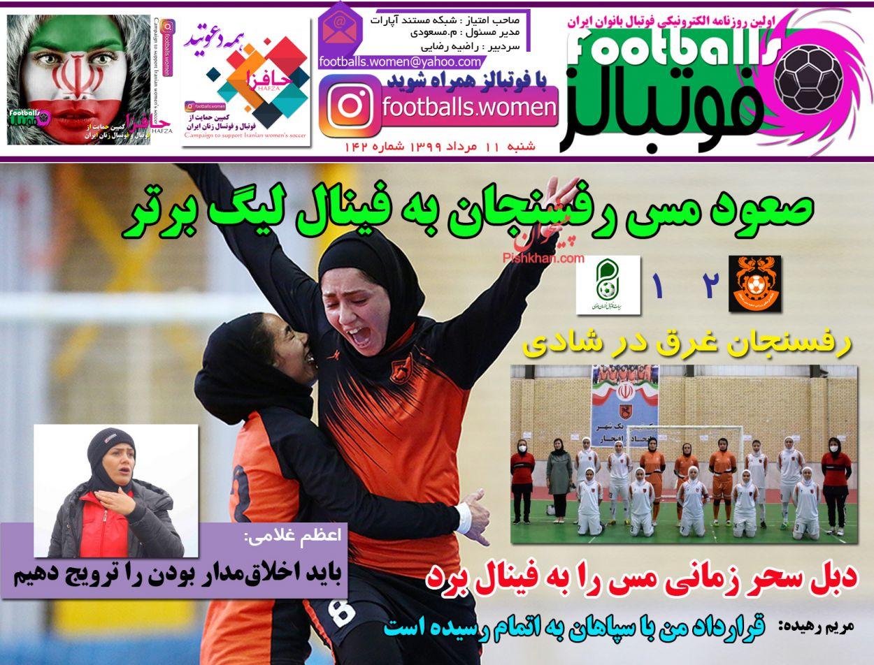 عناوین اخبار روزنامه فوتبالز در روز شنبه ۱۱ مرداد