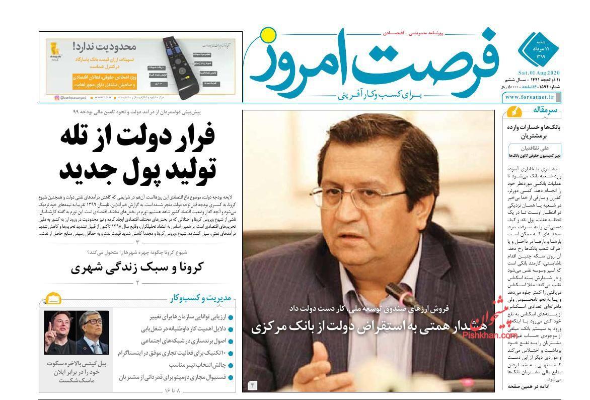 عناوین اخبار روزنامه فرصت امروز در روز شنبه ۱۱ مرداد