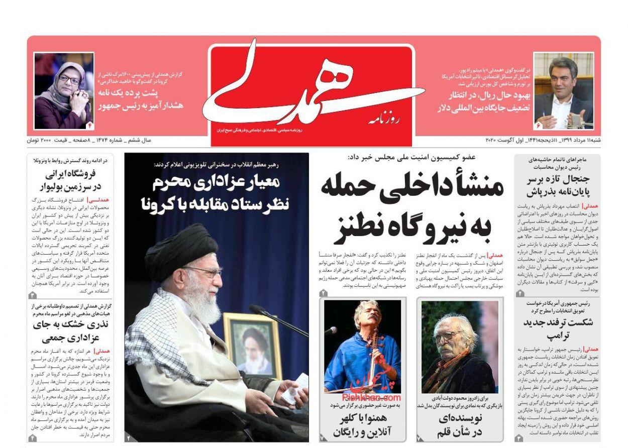 عناوین اخبار روزنامه همدلی در روز شنبه ۱۱ مرداد