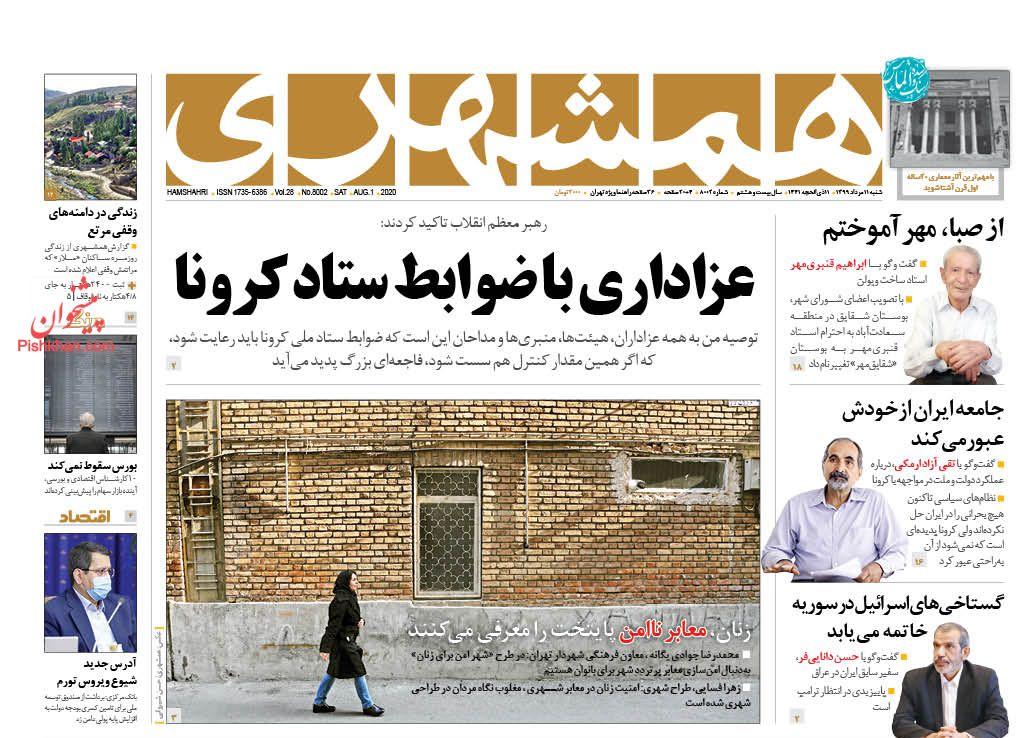 عناوین اخبار روزنامه همشهری در روز شنبه ۱۱ مرداد