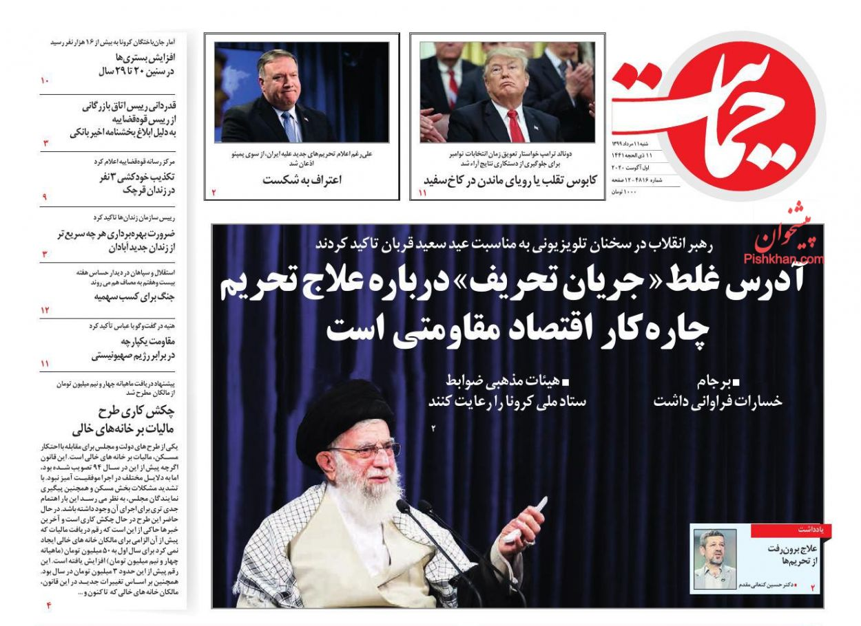عناوین اخبار روزنامه حمایت در روز شنبه ۱۱ مرداد