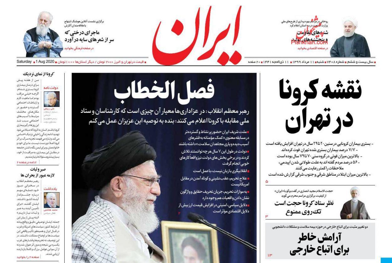 عناوین اخبار روزنامه ایران در روز شنبه ۱۱ مرداد