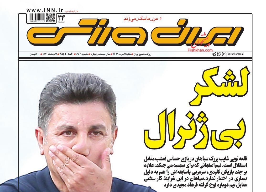 عناوین اخبار روزنامه ایران ورزشی در روز شنبه ۱۱ مرداد