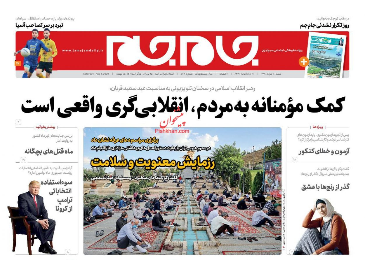 عناوین اخبار روزنامه جام جم در روز شنبه ۱۱ مرداد