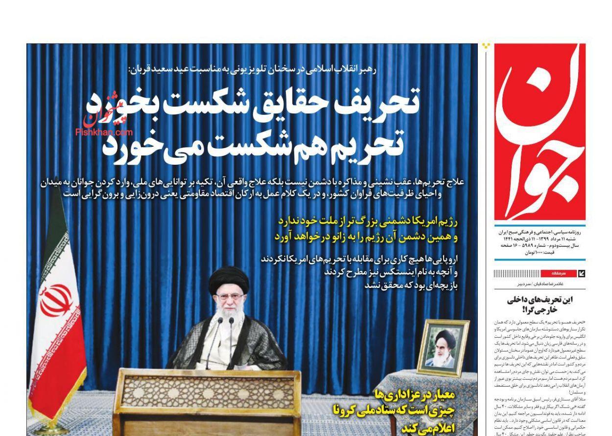عناوین اخبار روزنامه جوان در روز شنبه ۱۱ مرداد