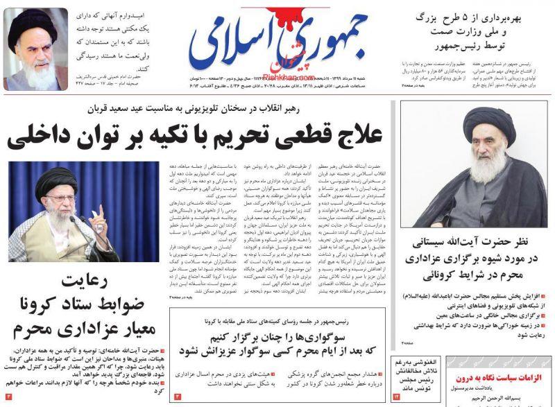 عناوین اخبار روزنامه جمهوری اسلامی در روز شنبه ۱۱ مرداد