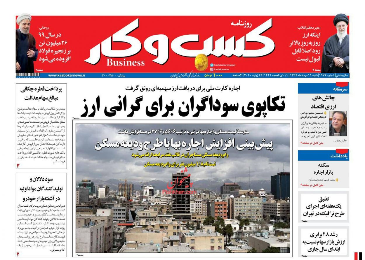 عناوین اخبار روزنامه کسب و کار در روز شنبه ۱۱ مرداد
