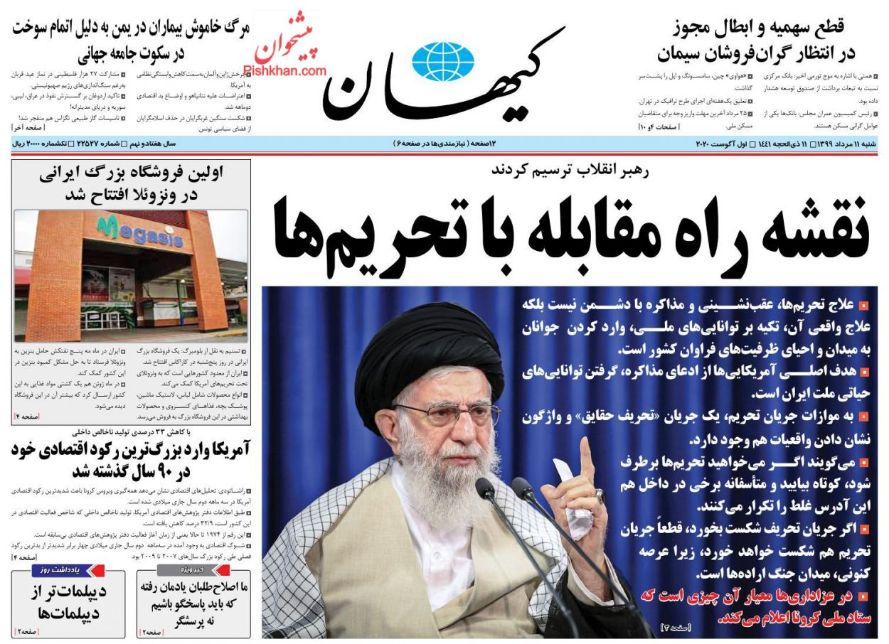 عناوین اخبار روزنامه کیهان در روز شنبه ۱۱ مرداد