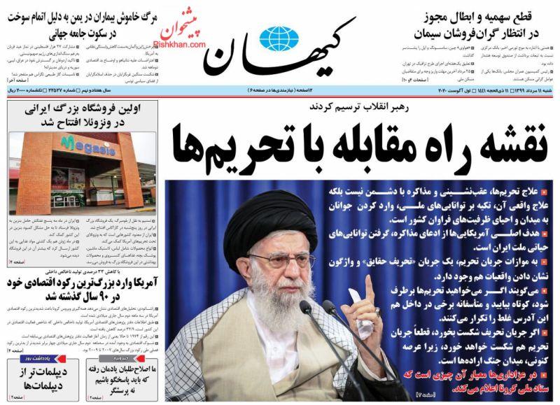 عناوین اخبار روزنامه کيهان در روز شنبه ۱۱ مرداد