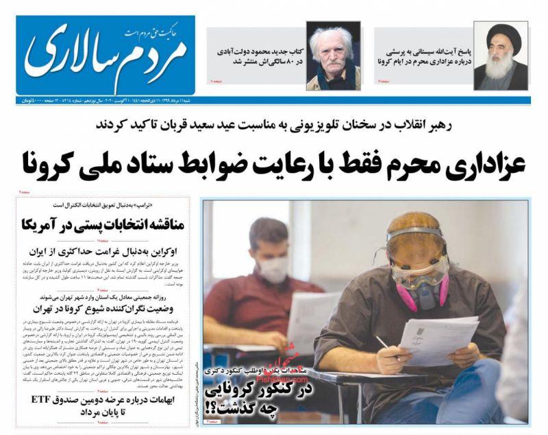 عناوین اخبار روزنامه مردم سالاری در روز شنبه ۱۱ مرداد
