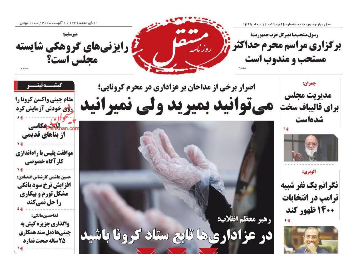 عناوین اخبار روزنامه مستقل در روز شنبه ۱۱ مرداد