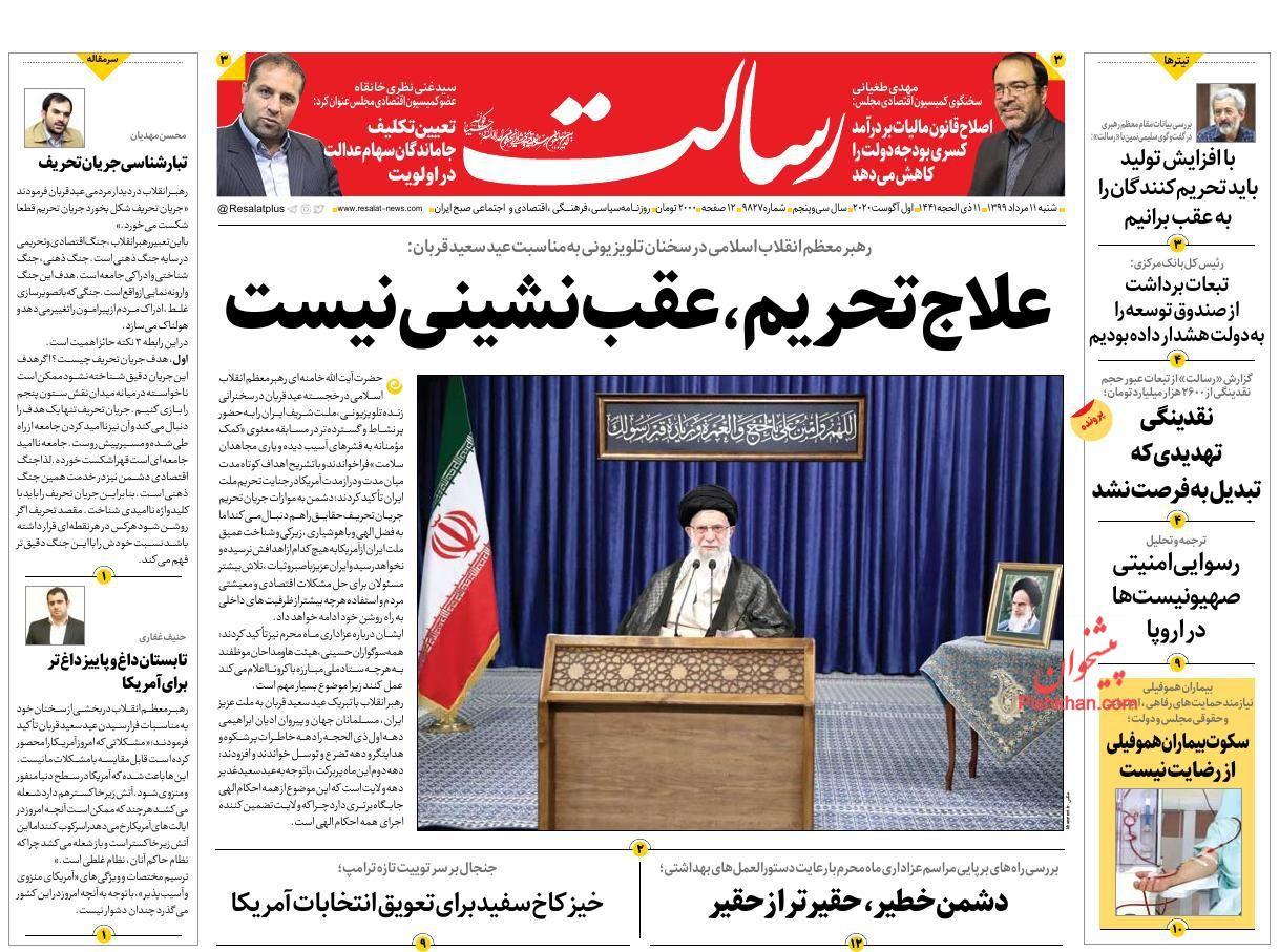 عناوین اخبار روزنامه رسالت در روز شنبه ۱۱ مرداد