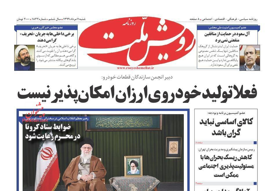 عناوین اخبار روزنامه رویش ملت در روز شنبه ۱۱ مرداد