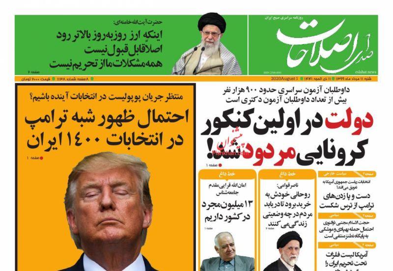 عناوین اخبار روزنامه صدای اصلاحات در روز شنبه ۱۱ مرداد
