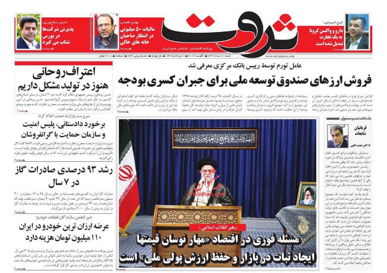 عناوین اخبار روزنامه ثروت در روز شنبه ۱۱ مرداد