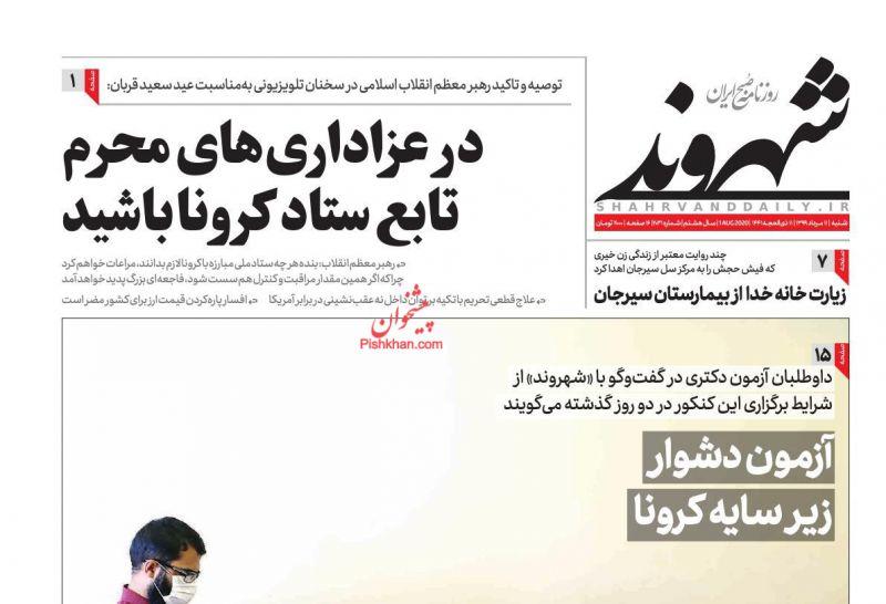 عناوین اخبار روزنامه شهروند در روز شنبه ۱۱ مرداد