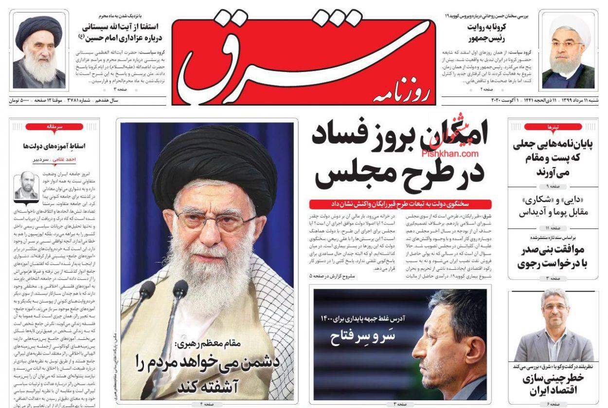 عناوین اخبار روزنامه شرق در روز شنبه ۱۱ مرداد