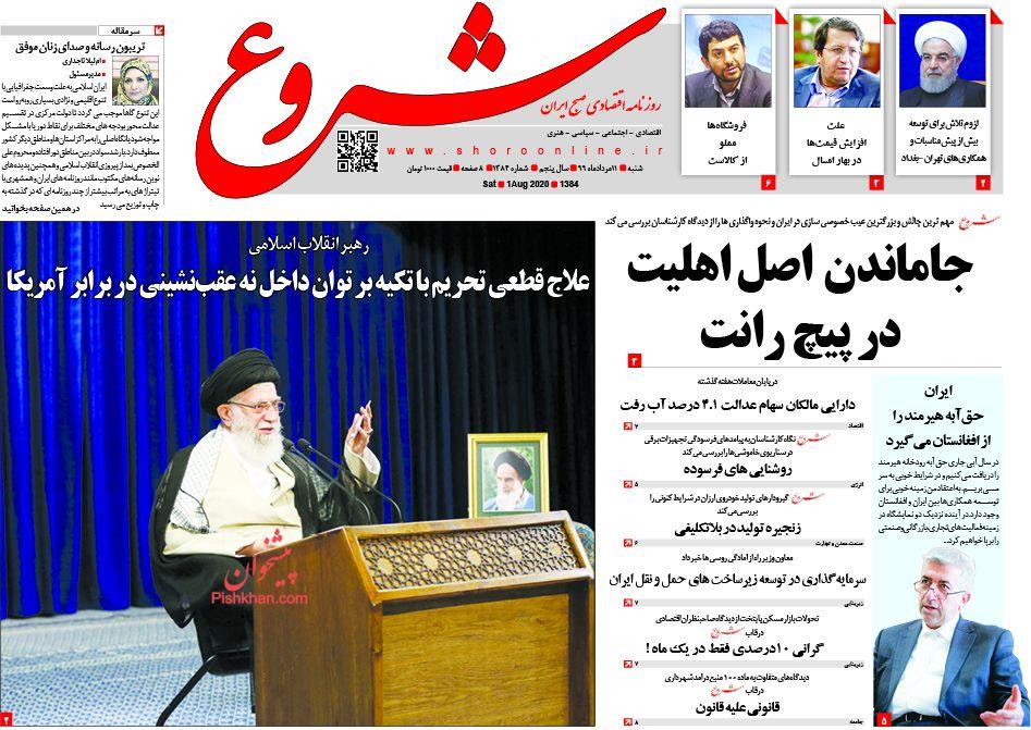 عناوین اخبار روزنامه شروع در روز شنبه ۱۱ مرداد