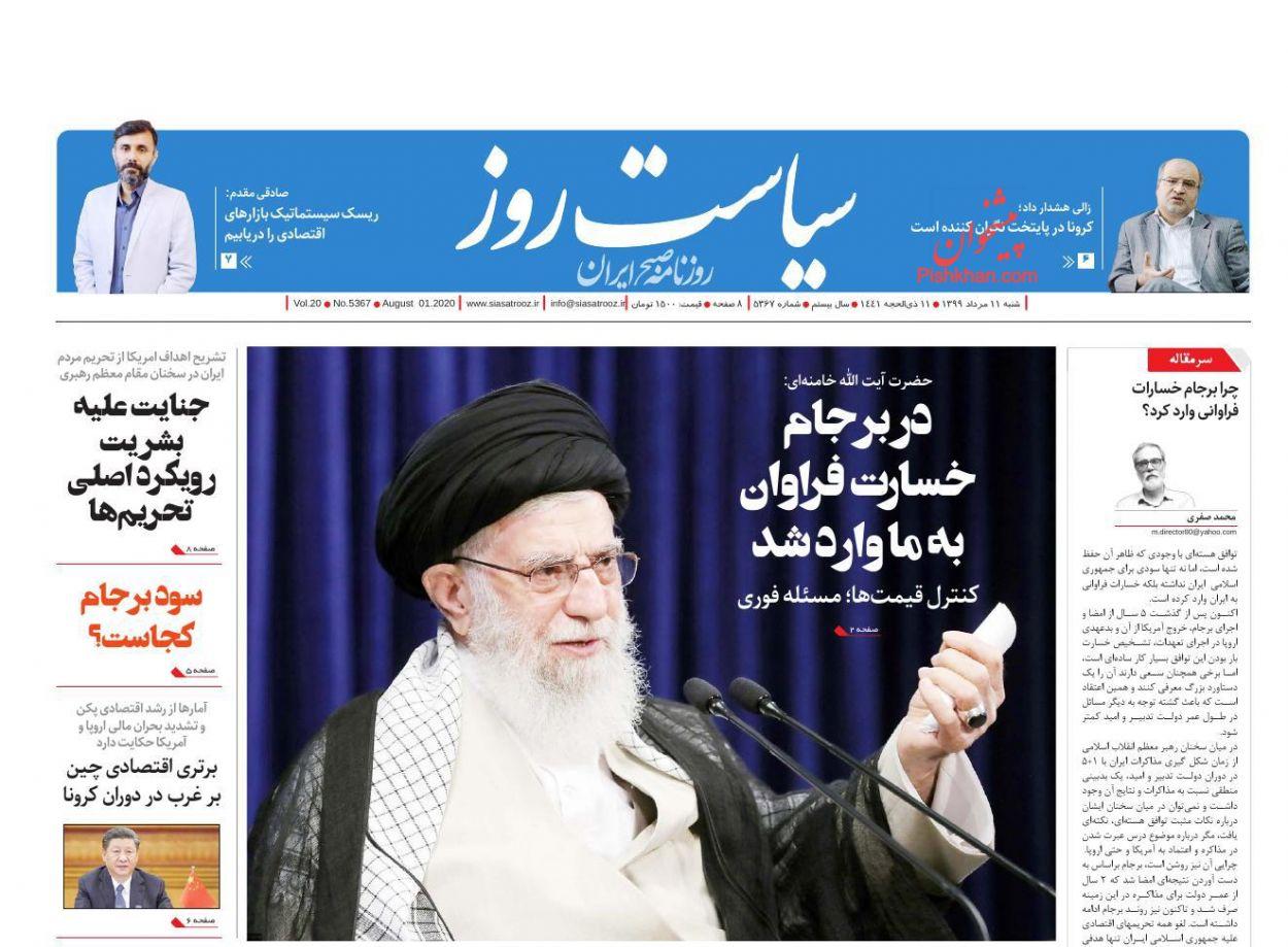 عناوین اخبار روزنامه سیاست روز در روز شنبه ۱۱ مرداد