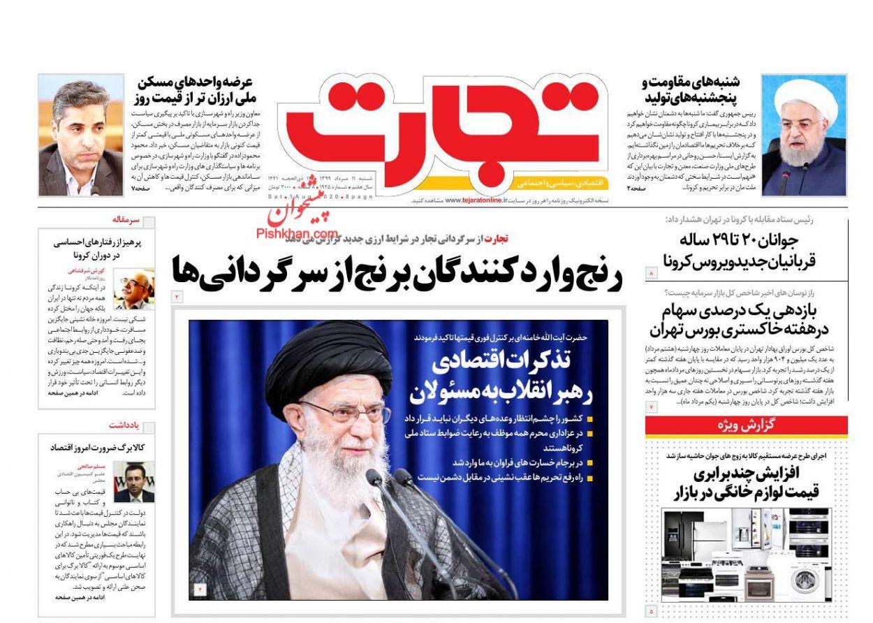 عناوین اخبار روزنامه تجارت در روز شنبه ۱۱ مرداد