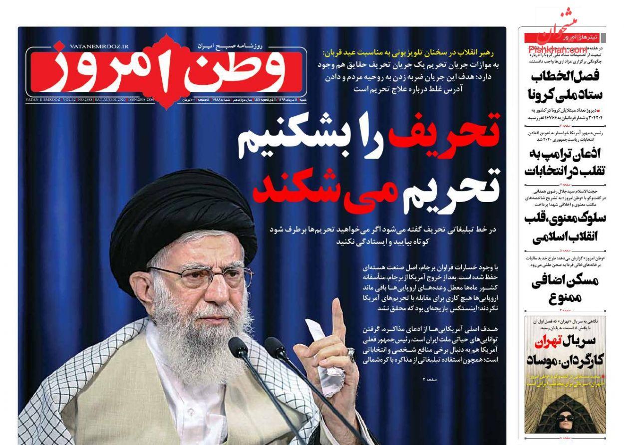 عناوین اخبار روزنامه وطن امروز در روز شنبه ۱۱ مرداد