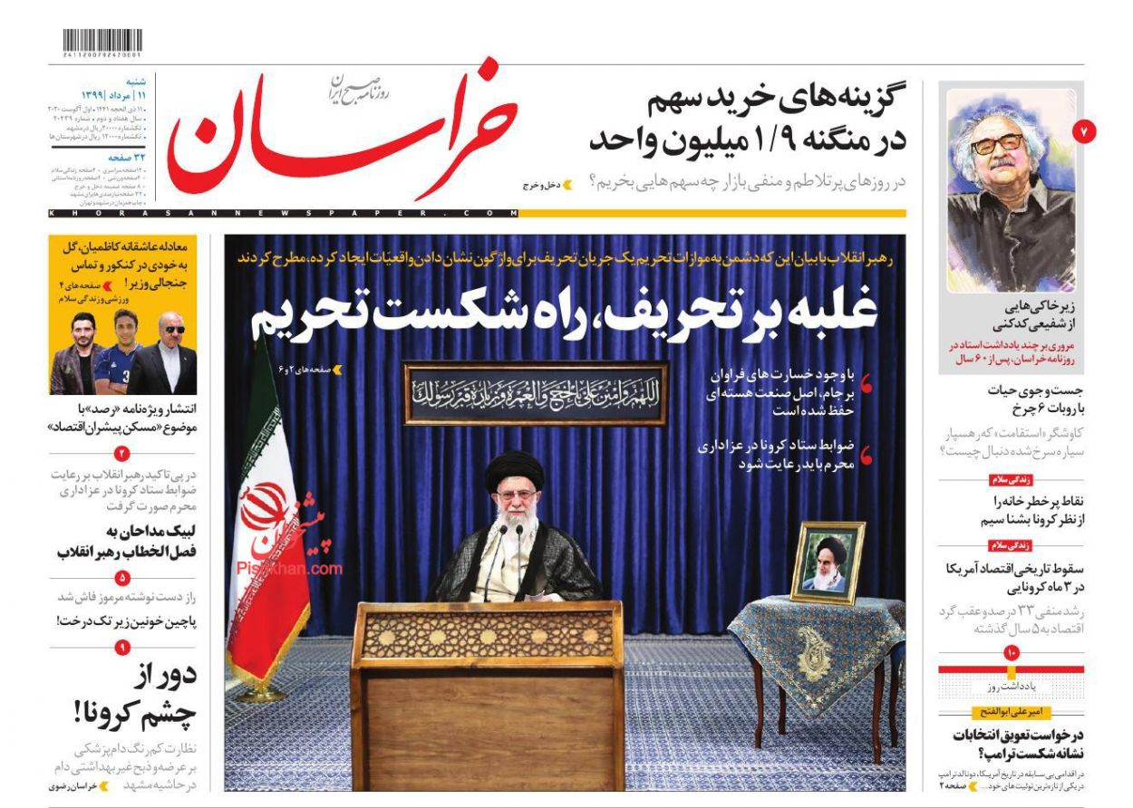 عناوین اخبار روزنامه خراسان در روز شنبه ۱۱ مرداد