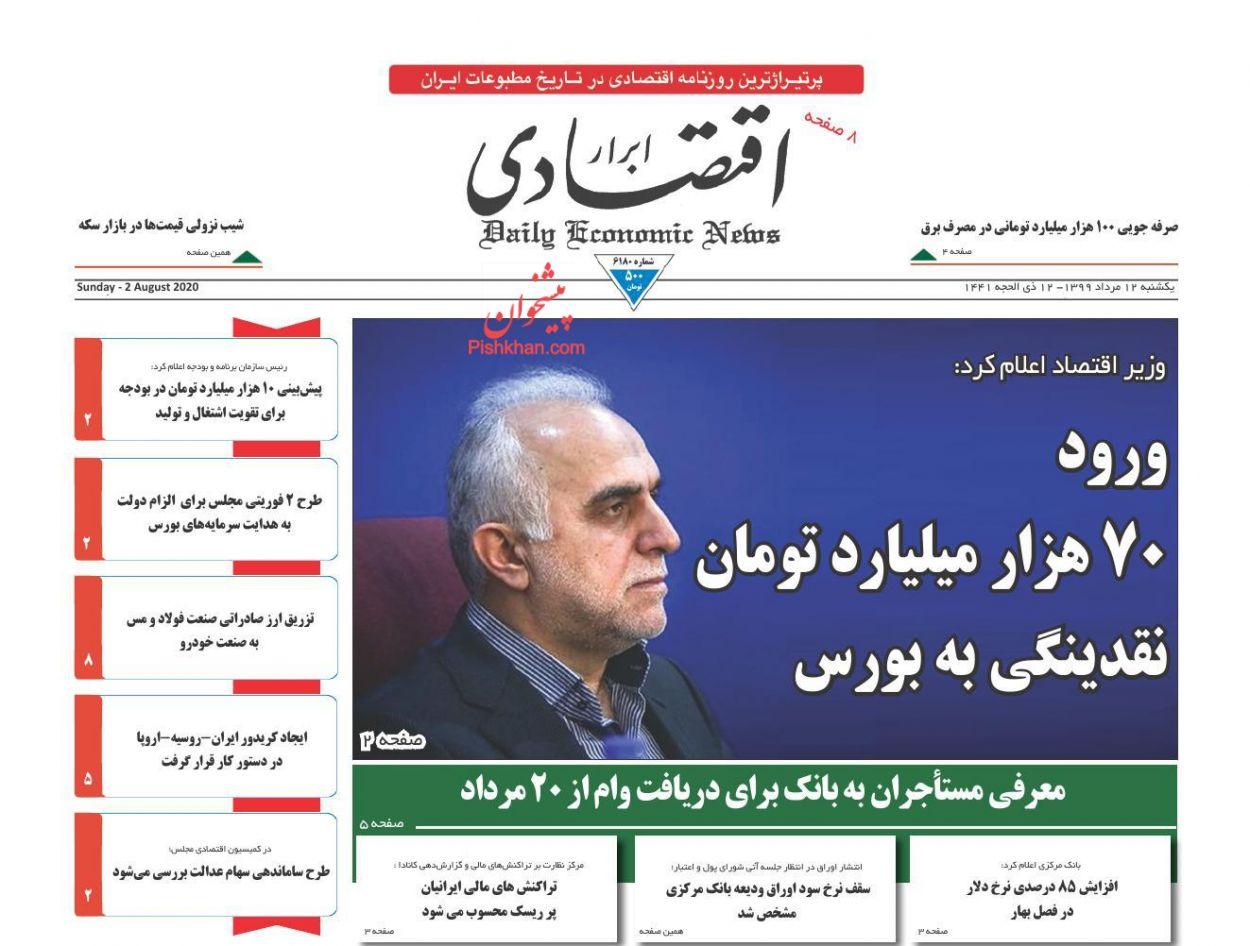 عناوین اخبار روزنامه ابرار اقتصادی در روز یکشنبه ۱۲ مرداد