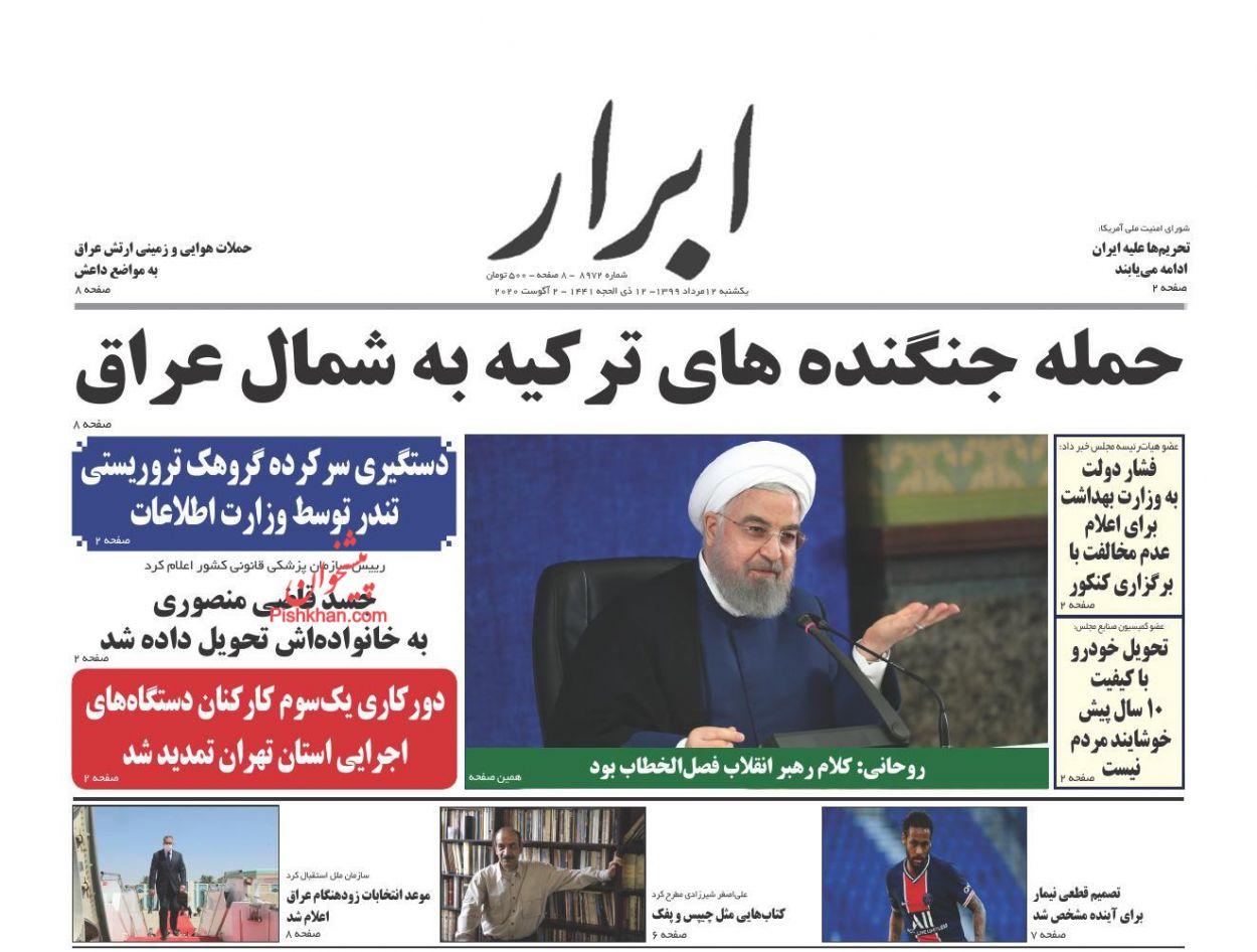 عناوین اخبار روزنامه ابرار در روز یکشنبه ۱۲ مرداد