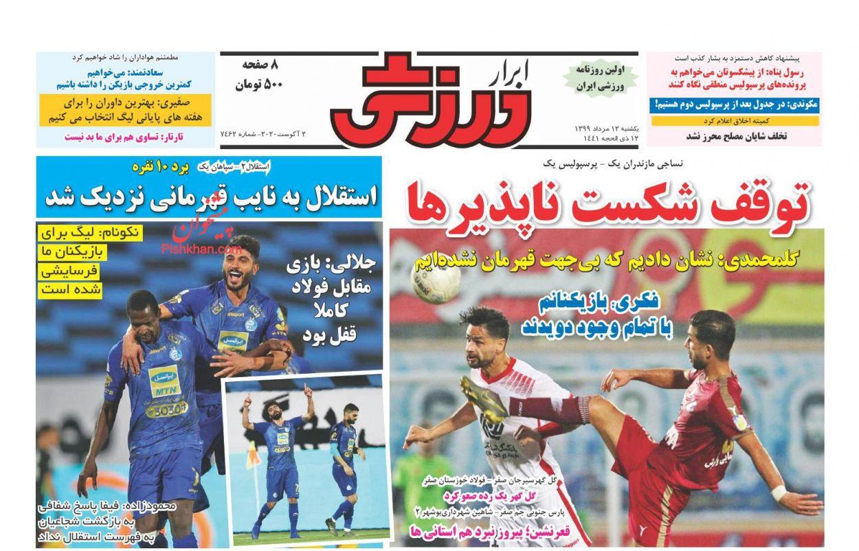عناوین اخبار روزنامه ابرار ورزشى در روز یکشنبه ۱۲ مرداد