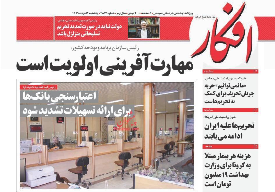عناوین اخبار روزنامه افکار در روز یکشنبه ۱۲ مرداد