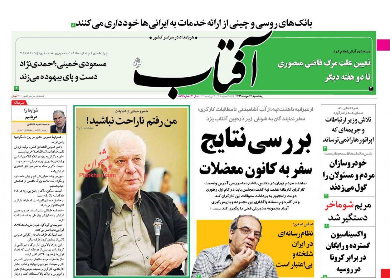 عناوین اخبار روزنامه آفتاب یزد در روز یکشنبه ۱۲ مرداد