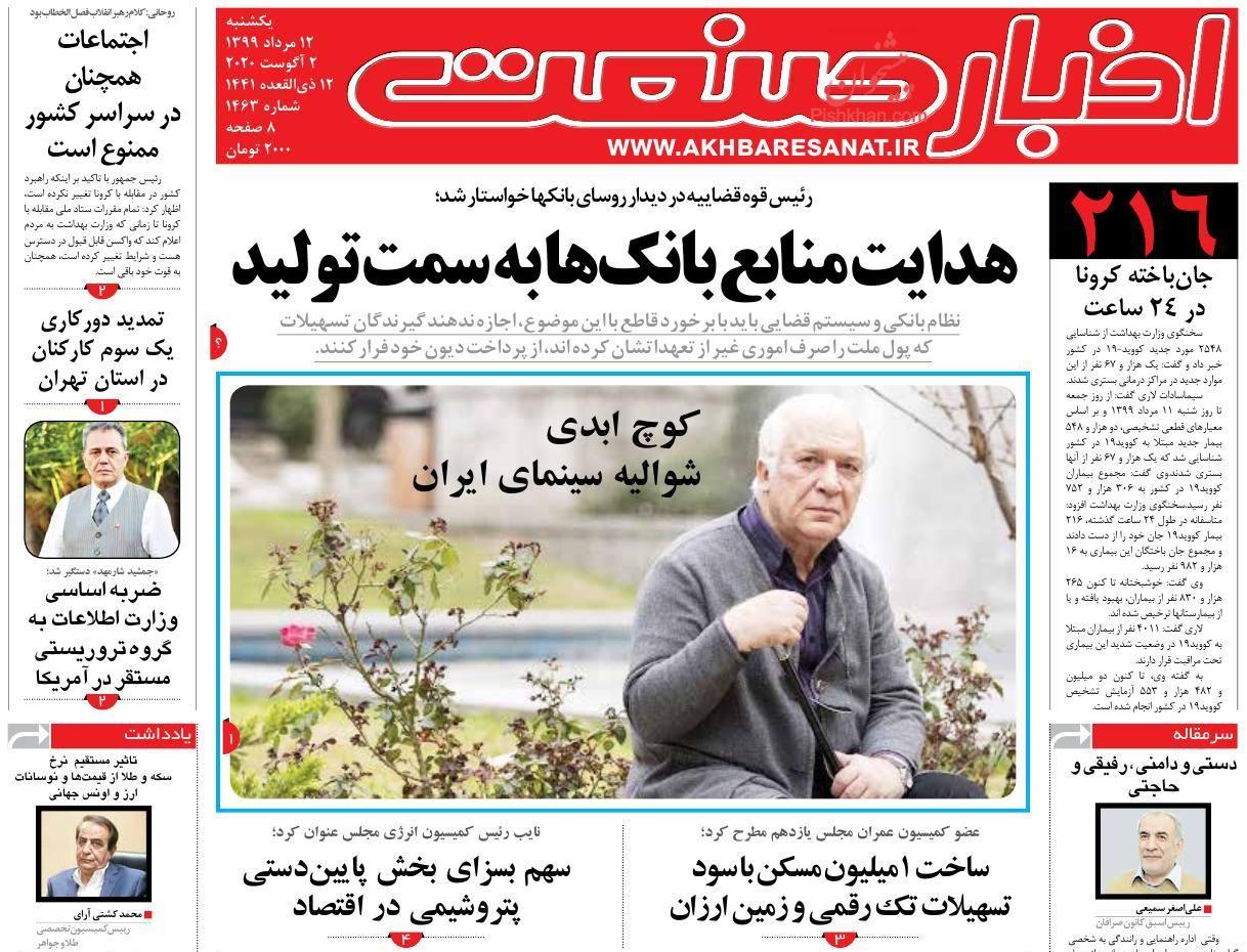 عناوین اخبار روزنامه اخبار صنعت در روز یکشنبه ۱۲ مرداد