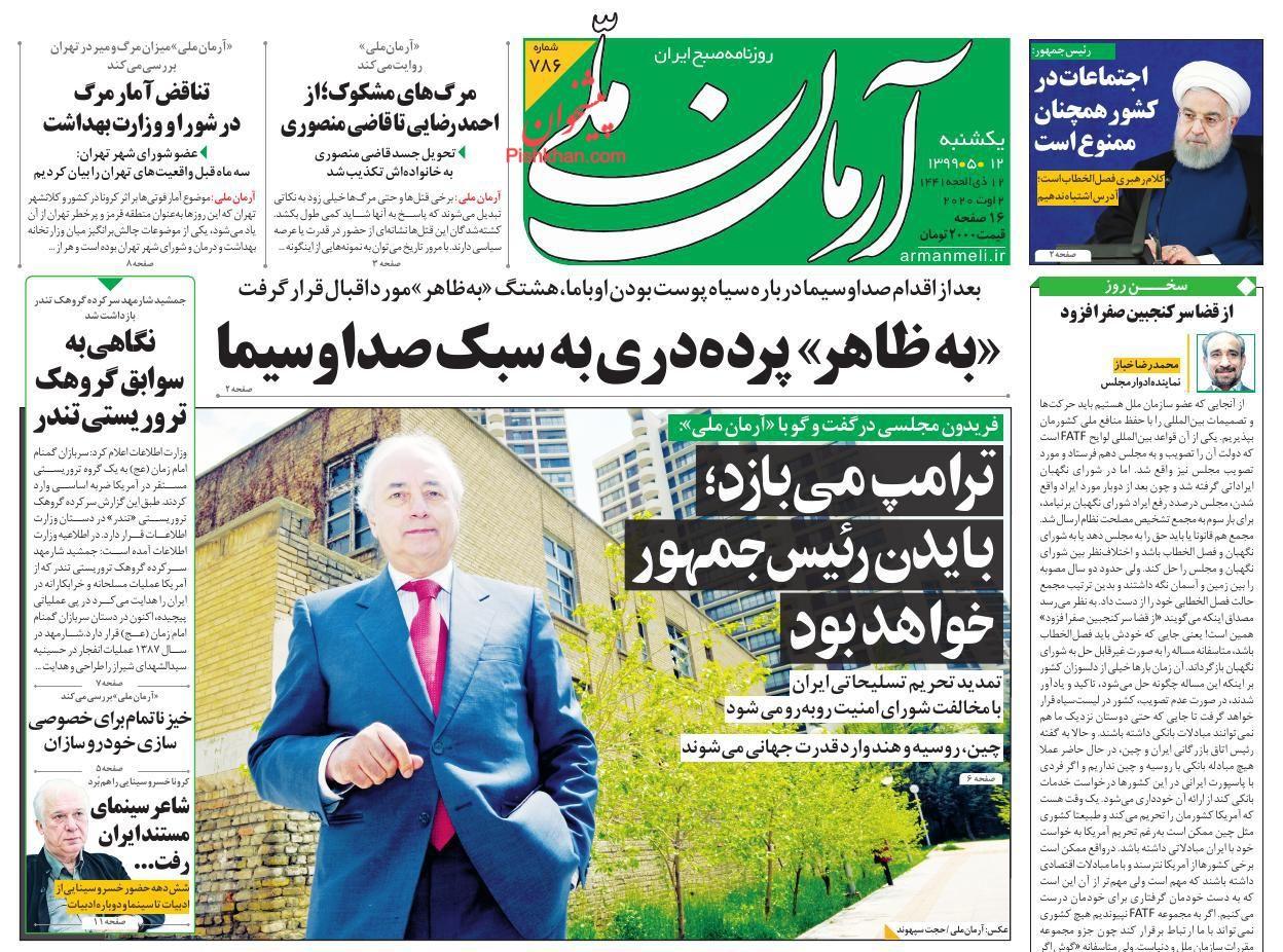 عناوین اخبار روزنامه آرمان ملی در روز یکشنبه ۱۲ مرداد