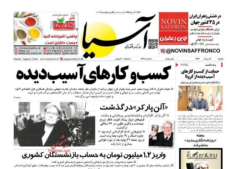 عناوین اخبار روزنامه آسیا در روز یکشنبه ۱۲ مرداد