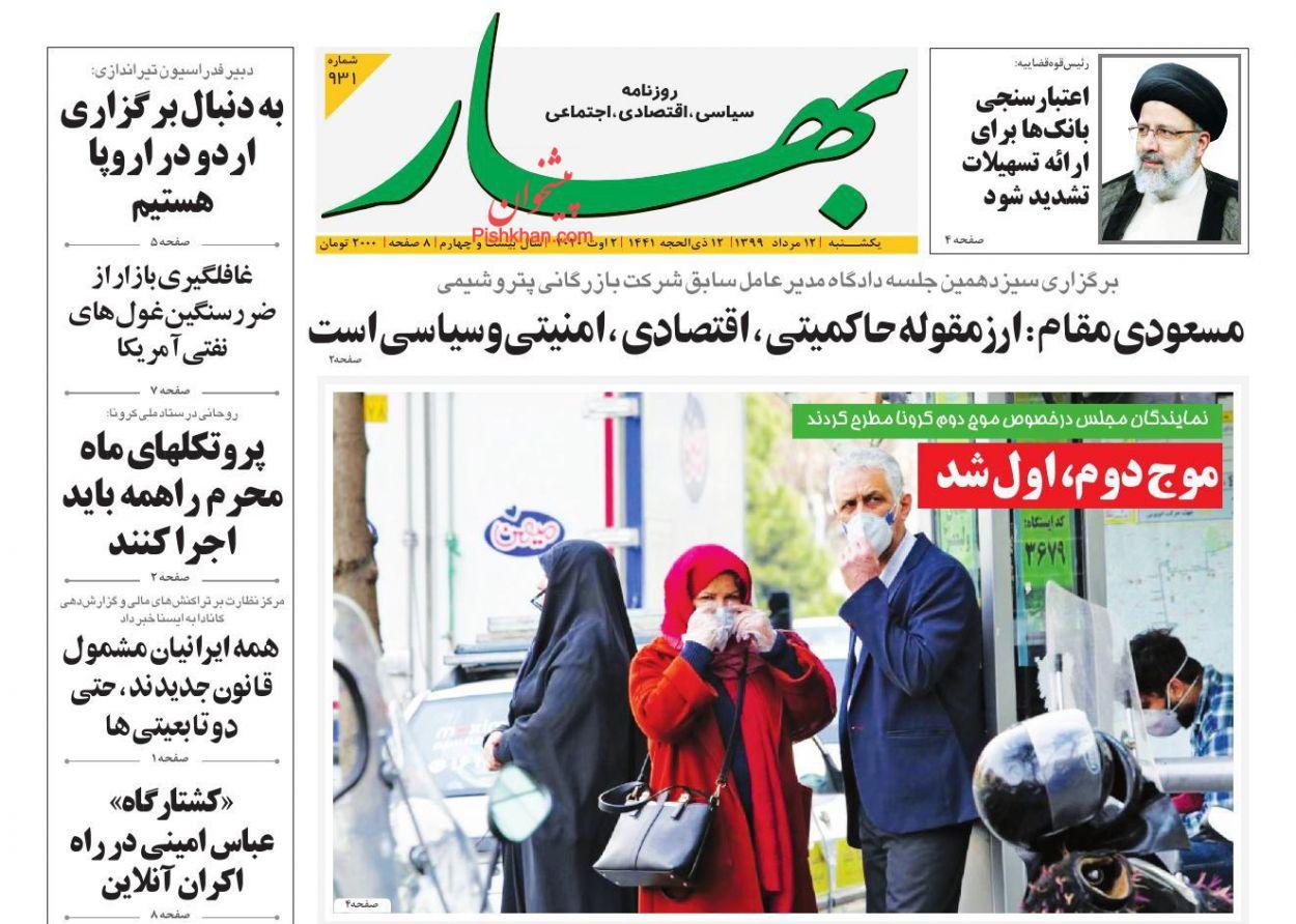 عناوین اخبار روزنامه بهار در روز یکشنبه ۱۲ مرداد