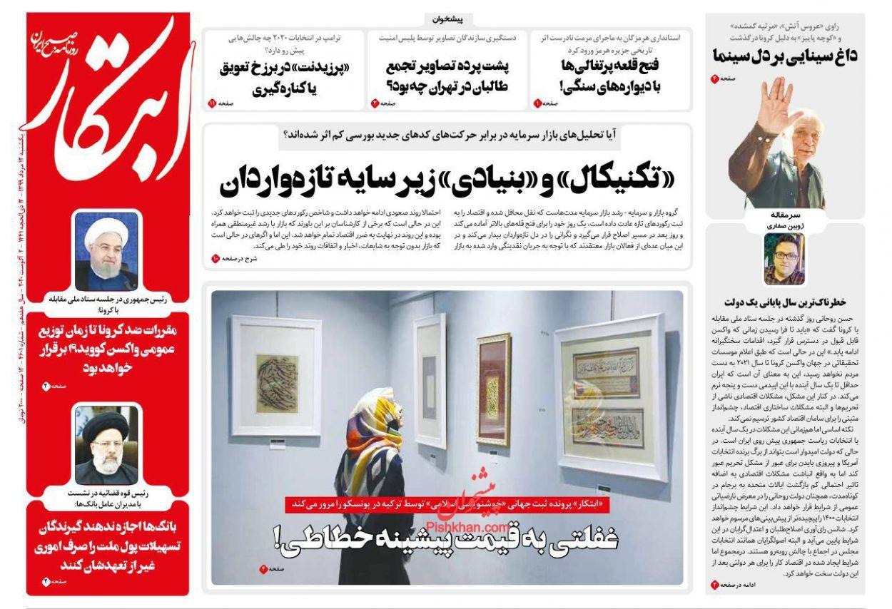 عناوین اخبار روزنامه ابتکار در روز یکشنبه ۱۲ مرداد