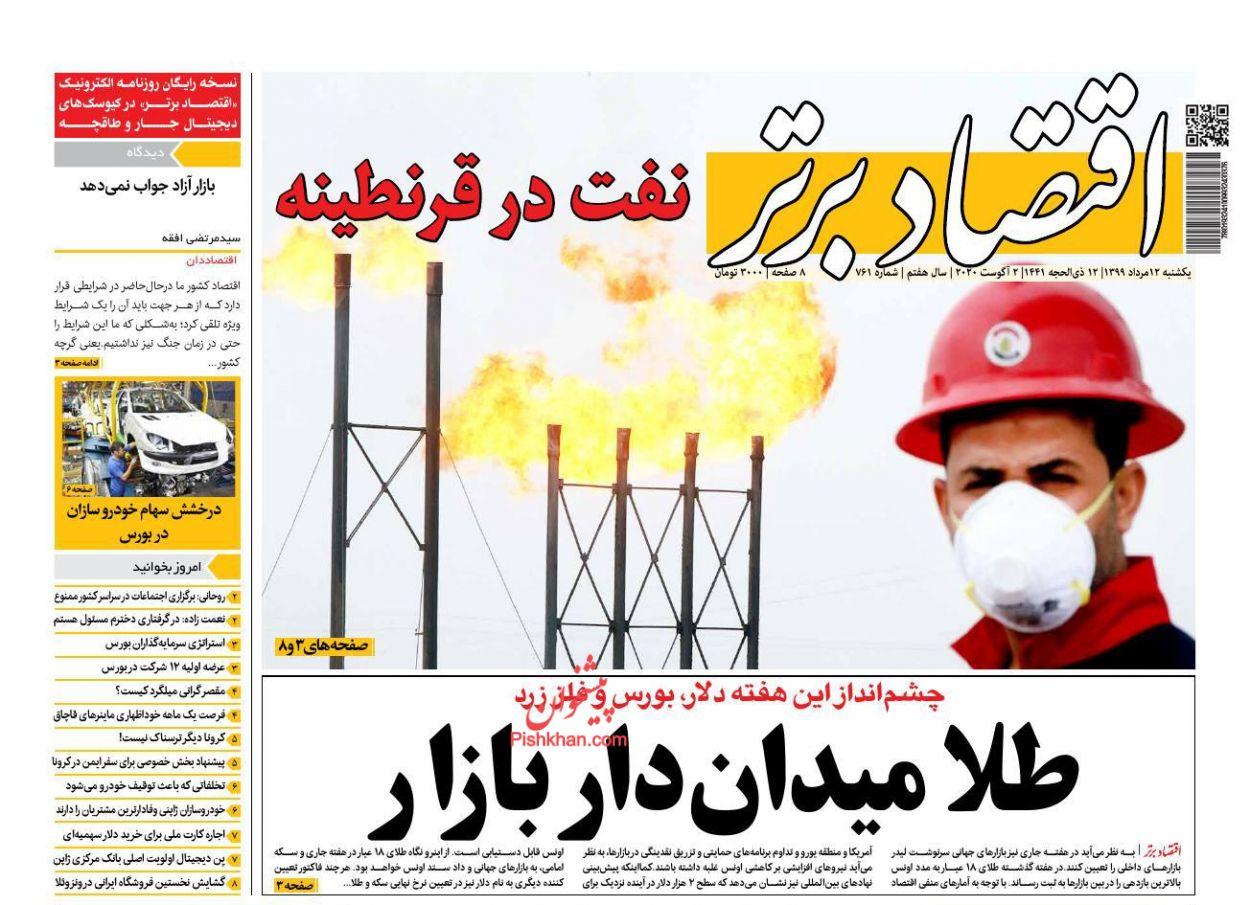 عناوین اخبار روزنامه اقتصاد برتر در روز یکشنبه ۱۲ مرداد