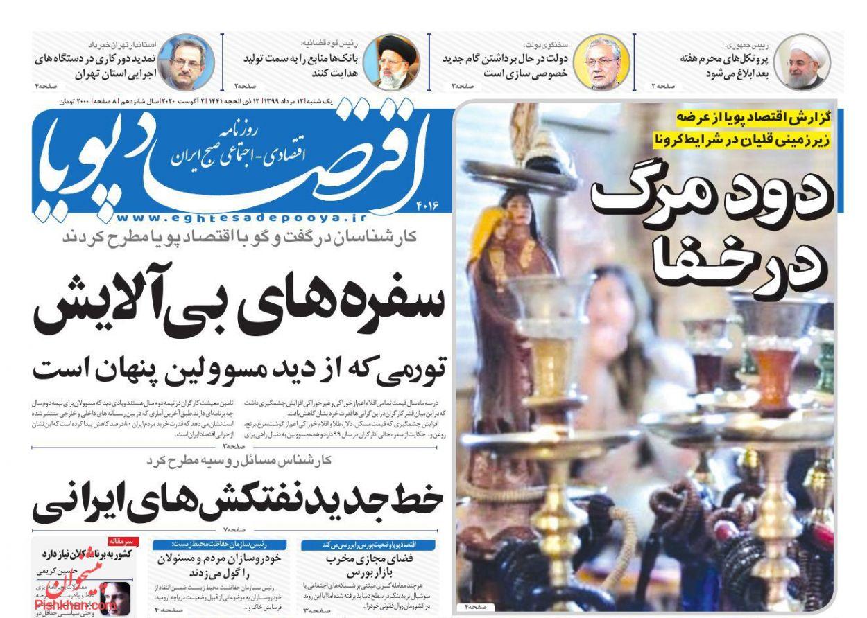 عناوین اخبار روزنامه اقتصاد پویا در روز یکشنبه ۱۲ مرداد