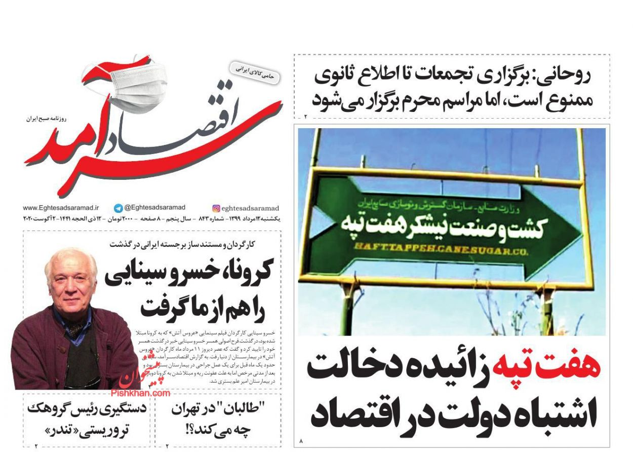 عناوین اخبار روزنامه اقتصاد سرآمد در روز یکشنبه ۱۲ مرداد