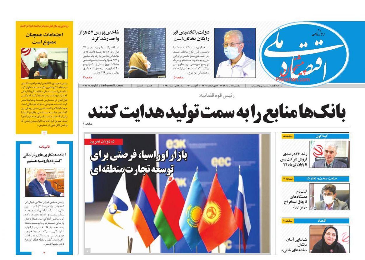 عناوین اخبار روزنامه اقتصاد ملی در روز یکشنبه ۱۲ مرداد