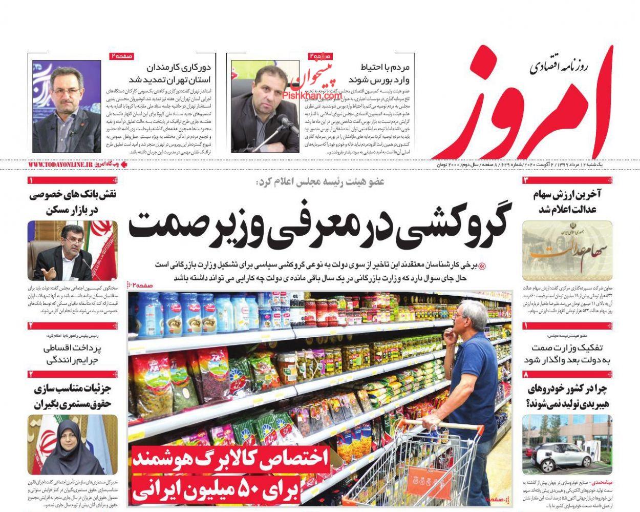 عناوین اخبار روزنامه امروز در روز یکشنبه ۱۲ مرداد
