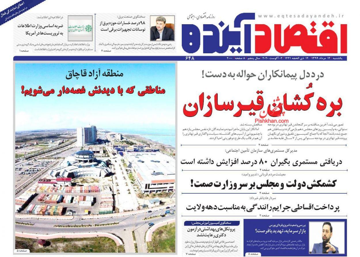 عناوین اخبار روزنامه اقتصاد آینده در روز یکشنبه ۱۲ مرداد