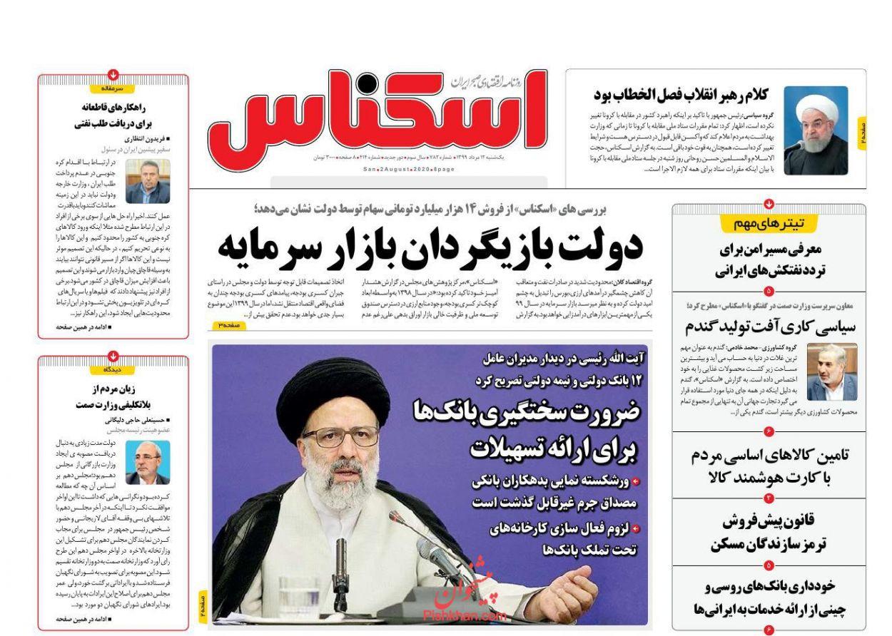 عناوین اخبار روزنامه اسکناس در روز یکشنبه ۱۲ مرداد
