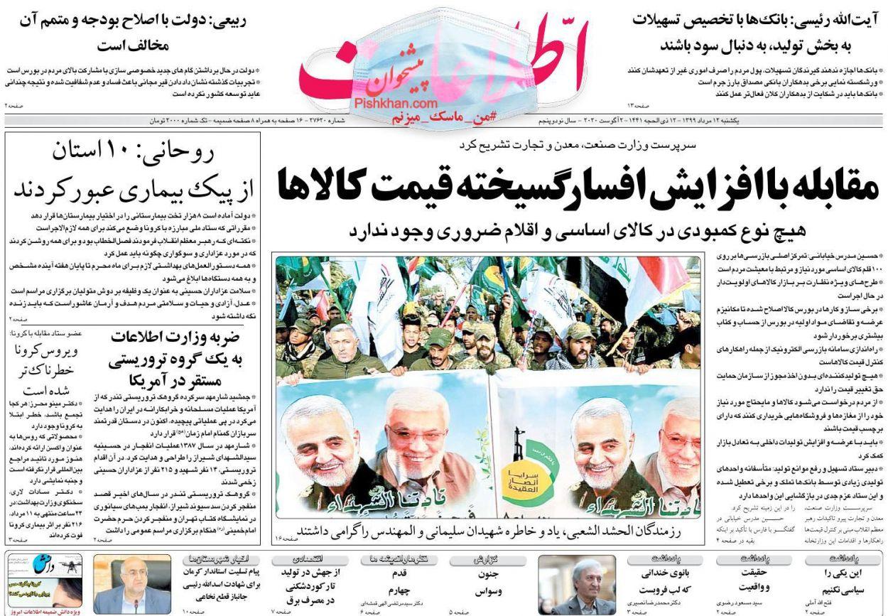 عناوین اخبار روزنامه اطلاعات در روز یکشنبه ۱۲ مرداد
