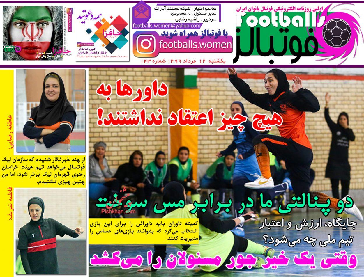 عناوین اخبار روزنامه فوتبالز در روز یکشنبه ۱۲ مرداد