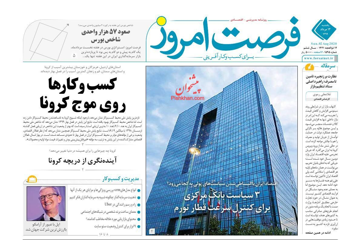 عناوین اخبار روزنامه فرصت امروز در روز یکشنبه ۱۲ مرداد