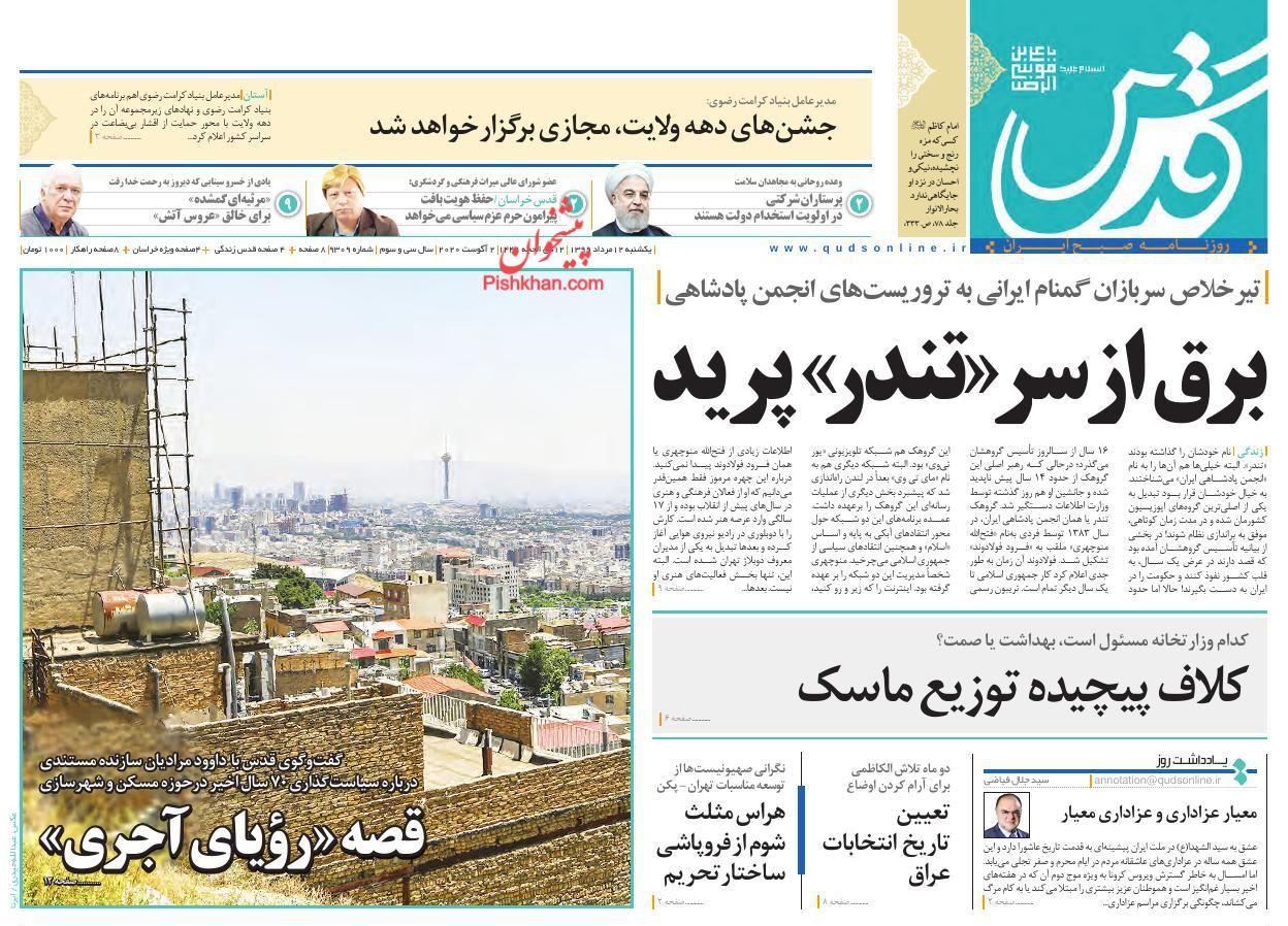 عناوین اخبار روزنامه قدس در روز یکشنبه ۱۲ مرداد