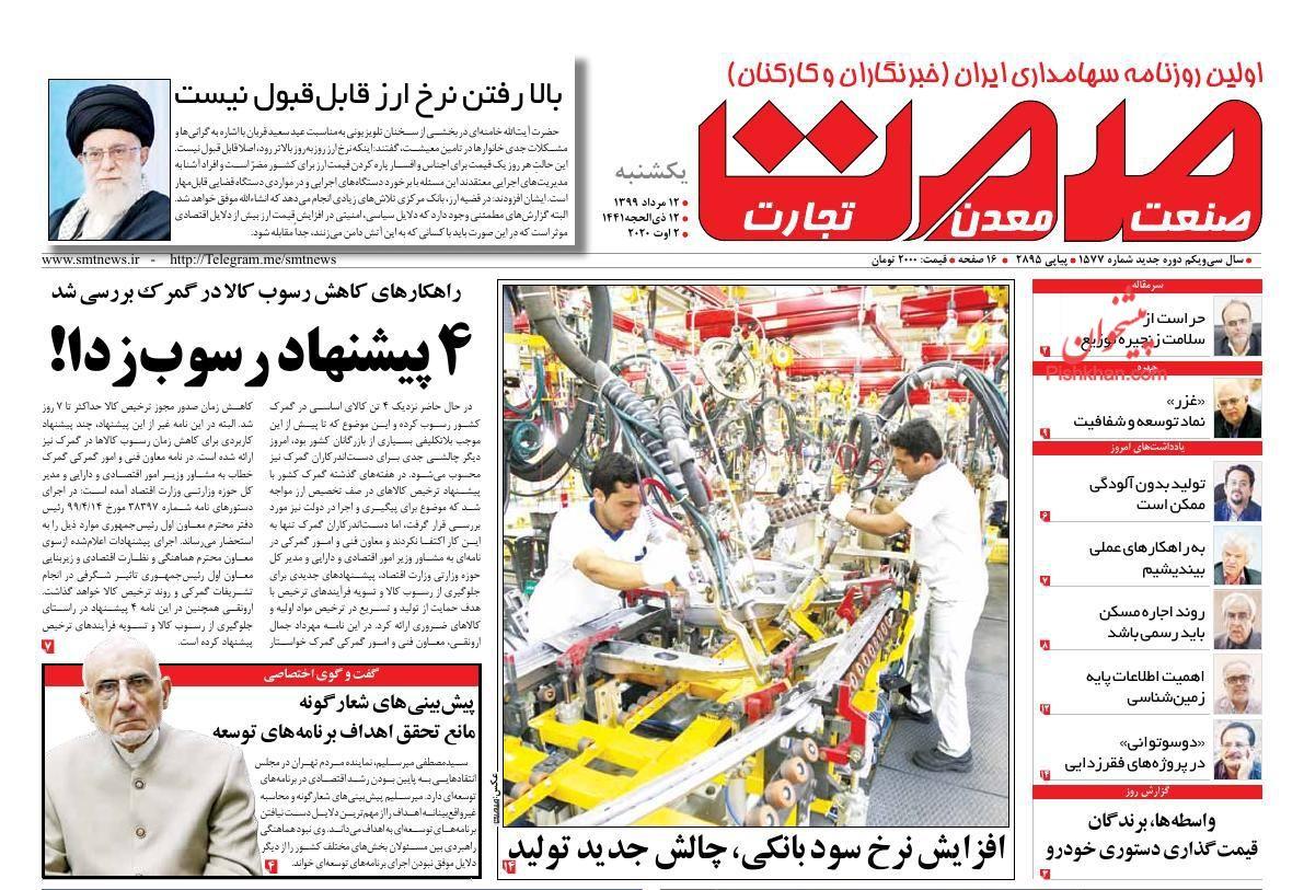 عناوین اخبار روزنامه صمت در روز یکشنبه ۱۲ مرداد